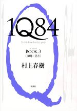 1Q84-10月-12月(BOOK3)(単行本)
