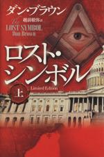 ロスト・シンボル 限定版(上)