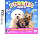 かわいい仔犬DS3(ゲーム)