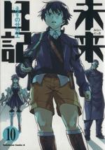未来日記(10)(角川Cエース)(大人コミック)