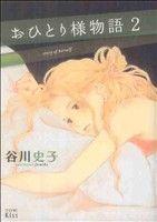 おひとり様物語(2)(ワイドKCキス)(大人コミック)