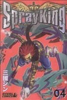 Spray King(4)(ライバルKC)(少年コミック)