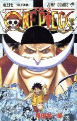 ONE PIECE 頂上戦争編(57)(ジャンプC)(少年コミック)