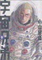 宇宙兄弟(9)(モーニングKC)(大人コミック)