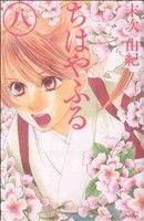 ちはやふる(8)(ビーラブKC)(少女コミック)