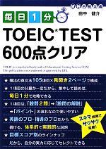 毎日1分TOEIC TEST600点クリア(中経の文庫)(文庫)