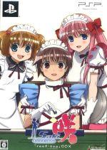 咲-Saki- Portable(限定版)(設定原画集、フィギュア)(限定版)(ゲーム)