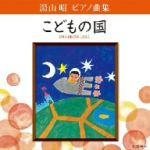 湯山昭 ピアノ曲集 こどもの国(通常)(CDA)