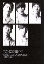 TOHOSHINKI VIDEO CLIP COLLECTION -THE ONE-(通常)(DVD)