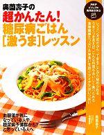 奥薗壽子の超かんたん!糖尿病ごはん「激うま」レッスン(PHPビジュアル実用BOOKS)(単行本)