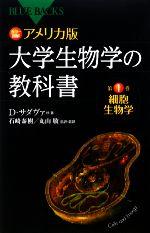 カラー図解 アメリカ版 大学生物学の教科書-細胞生物学(ブルーバックス)(第1巻)(新書)