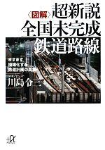 図解 超新説 全国未完成鉄道路線 ますます複雑化する鉄道計画の真実(講談社+α文庫)(文庫)
