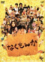 なくもんか 豪華版(通常)(DVD)