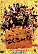 なくもんか(通常)(DVD)