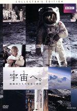 宇宙へ。挑戦者たちの栄光と挫折 コレクターズ・エディション(通常)(DVD)