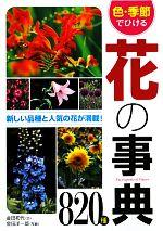 色・季節でひける花の事典820種