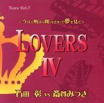 愛のポエム付き言葉攻めCD「Tiara」Vol.7 LOVERS4(通常)(CDA)