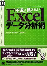 不況に負けないExcelデータ分析術(DB Magazine SELECTION)(単行本)