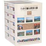 名曲で綴る世界の旅 DVD-BOX(通常)(DVD)