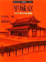 平城京 新装版 古代の都市計画と建築(日本人はどのように建造物をつくってきたか)(単行本)