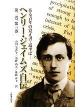 ある青年の覚え書・道半ば ヘンリー・ジェイムズ自伝 第二巻、第三巻(単行本)