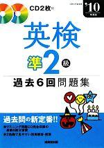 英検準2級過去6回問題集('10年度版)(CD2枚、別冊1冊付)(単行本)