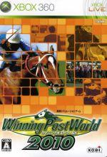 ウイニングポストワールド2010(ゲーム)