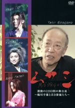 ムサシ激動の123日間の舞台裏-蜷川幸雄と若き俳優たち-(通常)(DVD)