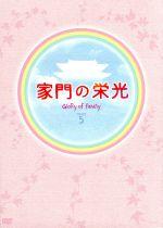 家門の栄光 DVD-BOX-5(通常)(DVD)