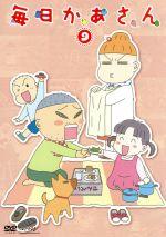毎日かあさん9(通常)(DVD)