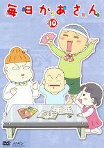 毎日かあさん10(通常)(DVD)