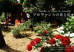 プロヴァンスの庭と花(単行本)