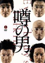 噂の男(DVD)