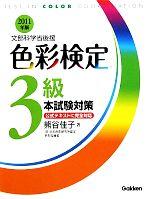 色彩検定3級本試験対策(2011年版)(単行本)