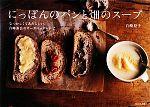 にっぽんのパンと畑のスープ なつかしくてあたらしい、白崎茶会のオーガニックレシピ(単行本)