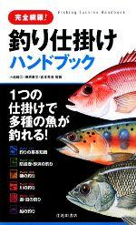 完全網羅!釣り仕掛けハンドブック 1つの仕掛けで多種の魚が釣れる!(新書)