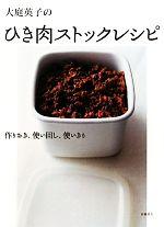 大庭英子のひき肉ストックレシピ 作りおき、使い回し、使いきり(単行本)