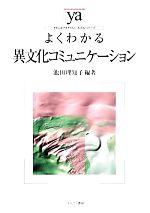 よくわかる異文化コミュニケーション(やわらかアカデミズム・〈わかる〉シリーズ)(単行本)