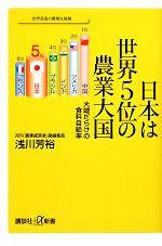 日本は世界5位の農業大国 大嘘だらけの食料自給率(講談社+α新書)(新書)