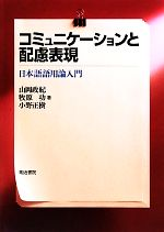 コミュニケーションと配慮表現 日本語語用論入門(単行本)