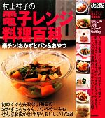 決定版 村上祥子の電子レンジ料理百科(暮らしの実用シリーズ)(単行本)
