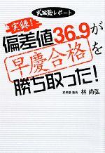 実録!偏差値36.9が早慶合格を勝ち取った! 武田塾レポート(単行本)