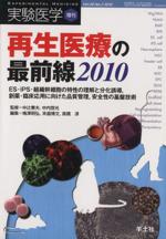 再生医療の最前線2010 ES・iPS・(単行本)
