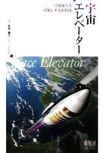 宇宙エレベーター 宇宙旅行を可能にする新技術(単行本)