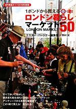 1ポンドから買える ロンドン暮らしマーケットBest50(2010年度版)(単行本)