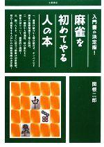 麻雀を初めてやる人の本 入門書の決定版!(単行本)