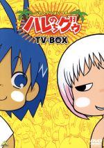 EMOTION the Best ジャングルはいつもハレのちグゥ TV-BOX(三方背BOX付)(通常)(DVD)