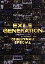 EXILE GENERATION クリスマス SP(通常)(DVD)