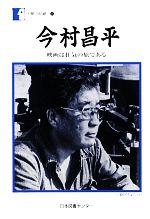 今村昌平 映画は狂気の旅である(人間の記録)(単行本)