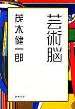 芸術脳(新潮文庫)(文庫)